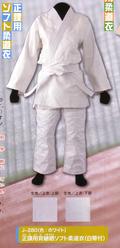 正課用ソフト柔道衣 J-280(ホワイト)